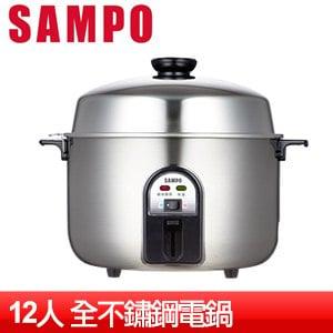 SAMPO聲寶 12人份304全不鏽鋼電鍋(KH-QB12T)