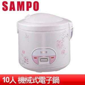 SAMPO聲寶 10人份機械式電子鍋(KS-AF10)