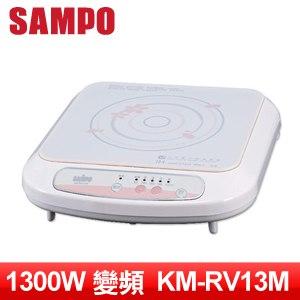 SAMPO聲寶 日本陶瓷面板1300W變頻電磁爐(KM-RV13M)