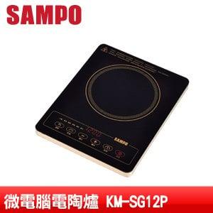 SAMPO聲寶 超薄不挑鍋電陶爐(KM-SG12P)
