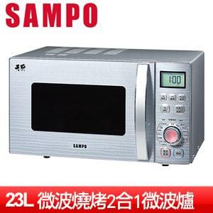 SAMPO聲寶 23L微波燒烤2合1微波爐(RE-N623TG)