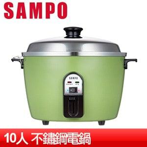SAMPO聲寶 304不鏽鋼配件10人份電鍋(KH-QH10A)(綠)