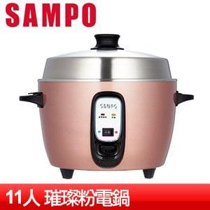 SAMPO聲寶 11人份304不鏽鋼電鍋(KH-RC11T)(璀璨粉)