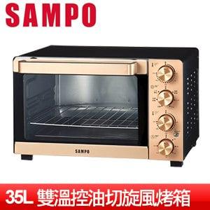 SAMPO聲寶 35L雙溫控油切旋風烤箱(KZ-KB35F)