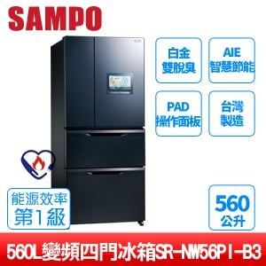 SAMPO聲寶 560公升AIE智慧節能絕PAD四門變頻冰箱SR-NW56PI(B3)(尊爵藍)