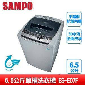 SAMPO聲寶 6.5KG全自動洗衣機ES-E07F(G)