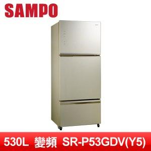 SAMPO聲寶 530公升玻璃三門變頻冰箱SR-P53GDV(Y5)(香檳金)