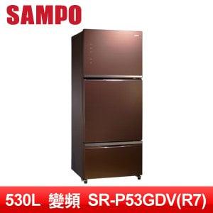 SAMPO聲寶 530公升玻璃三門變頻冰箱SR-P53GDV(R7)(琉璃棕)