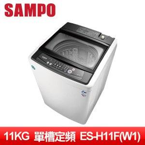 SAMPO聲寶 11KG單槽定頻洗衣機ES-H11F(W1)