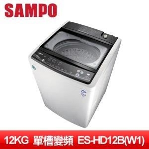 SAMPO聲寶 12KG單槽變頻洗衣機ES-HD12B(W1)