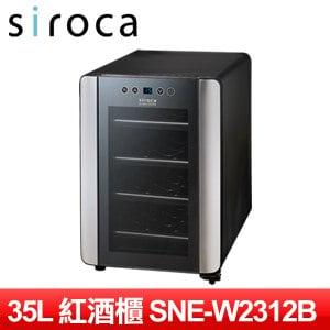 日本Siroca crossline35公升紅酒櫃(SNE-W2312B)