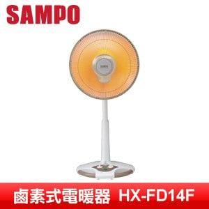 SAMPO聲寶 14吋鹵素式電暖器(HX-FD14F)