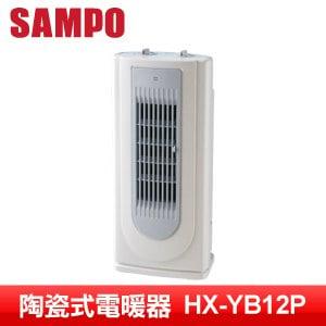 SAMPO聲寶 直立式陶瓷定時電暖器(HX-YB12P)
