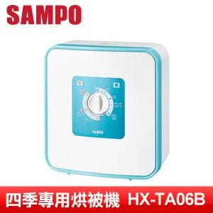 SAMPO聲寶 四季專用烘被機(HX-TA06B)