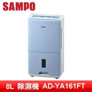SAMPO聲寶 8公升空氣清淨除濕機(AD-YA161FT)
