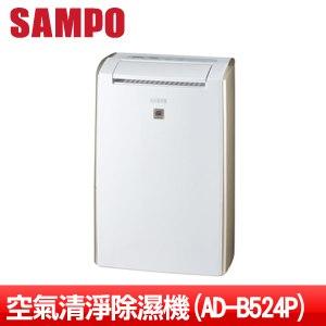 SAMPO聲寶 12LPICOPURE空氣清淨除濕機(AD-B524P)
