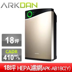 ARKDAN 18坪空氣清淨機-頂級尊榮款(APK-AB18C-Y)(柏金色)