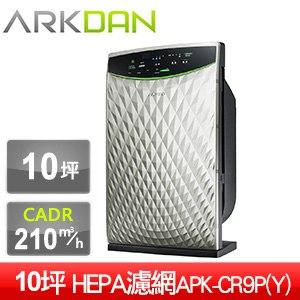 ARKDAN 空氣清淨機10坪(APK-CR9P-Y)(鉑金色)