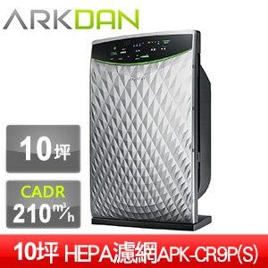 ARKDAN 空氣清淨機10坪(APK-CR9P-S)(鈦銀色)