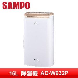 SAMPO聲寶 16公升PICOPURE空氣清淨除濕機(AD-W632P)
