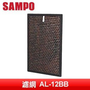 SAMPO聲寶 濾網AL-12BB(適用AL-BA09CH)