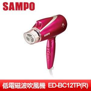 SAMPO聲寶 PICOPURE水離子吹風機(ED-BC12TP-R)(豔桃紅)