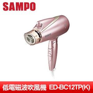 SAMPO聲寶 PICOPURE水離子吹風機(ED-BC12TP-K)(櫻花粉)