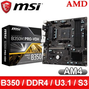 MSI 微星 B350M PRO-VDH AM4 主機板《原廠註冊四年保固》