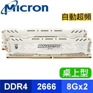 ☆搭機價★ Micron 美光 Ballistix Sport LT 競速版 DDR4 2666 8G*2 桌上型超頻記憶體《白》