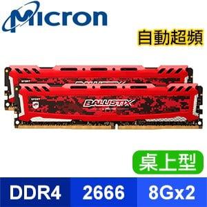 ☆搭機價★ Micron 美光 Ballistix Sport LT 競速版 DDR4 2666 8G*2 桌上型超頻記憶體《紅》