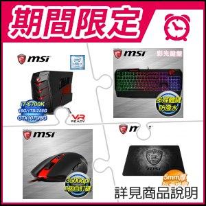 ☆期間限定★ MSI 微星 Aegis X-006TW-B7670K107816G1T025S10M 神盾宙斯電競機 ★加價套餐(A) DS4200鍵盤 + DS100滑鼠 + Shield 鼠墊(商品價值3360元)