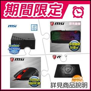 ☆期間限定★ MSI 微星 Cubi 2 Plus-004XTW-B564004GXXX 迷你電腦 ★加價套餐(A) DS4200鍵盤 + DS100滑鼠 + Shield 鼠墊(商品價值3360元)