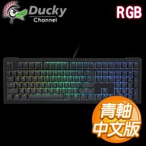 Ducky 創傑 Shine 6 青軸 RGB PBT二色透光機械式鍵盤《中文版》