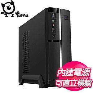 Yama 雅瑪【小王子】M-ATX電腦機殼(內建400W)《黑》