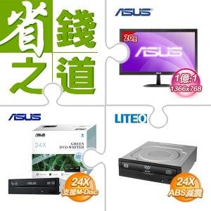 ☆自動省★ 華碩 VX207DE 20型 LED液晶螢幕(X2)+華碩 SATA 24X DVD燒錄機(X5)+LiteOn 24XSATA燒錄機(X5)