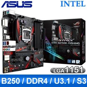ASUS 華碩 STRIX B250G GAMING LGA1151主機板《原廠註冊五年保固》