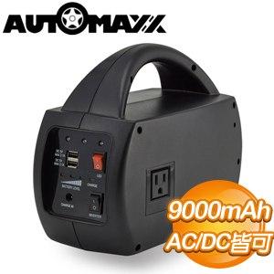 AUTOMAXX UP-5HA DC/AC專業級手提式行動電源