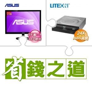 ☆自動省★ 華碩 VS197DE 19型 LED背光 高對比液晶螢幕(X2)+LiteOn 24XSATA燒錄機(X10)