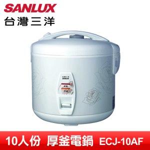 SANLUX台灣三洋 10人份厚釜電子鍋(ECJ-10AF)