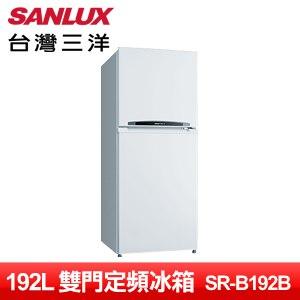 SANLUX台灣三洋 192L雙門定頻冰箱(SR-B192B)