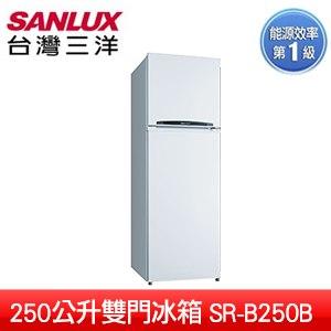 SANLUX台灣三洋 250L雙門定頻冰箱(SR-B250B)