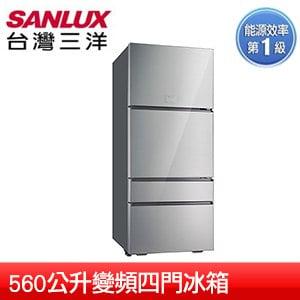 SANLUX台灣三洋 560L采晶玻璃鏡面變頻四門冰箱(SR-B560DVG)
