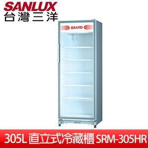 SANLUX台灣三洋 305L直立式冷藏櫃(SRM-305)