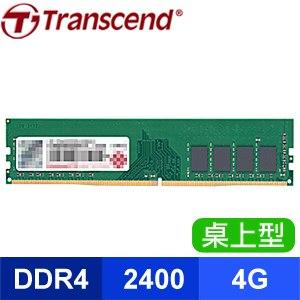 ☆搭機價★ Transcend 創見 JetRam DDR4 2400 4G 桌上型記憶體
