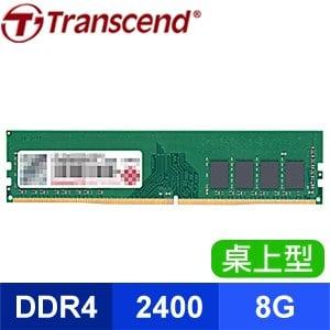 ☆搭機價★ Transcend 創見 JetRam DDR4 2400 8G 桌上型記憶體《單面》