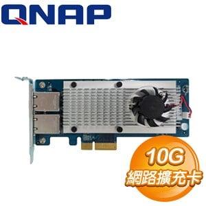 QNAP 威聯通 LAN-10G2T-X550 網路擴充卡