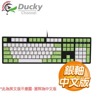 Ducky 創傑 One 銀軸 無背光 PBT熱昇華 奶綠帽 機械式鍵盤《中文版》