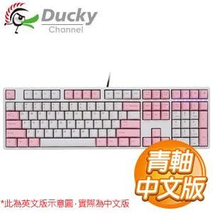Ducky 創傑 One 青軸 無背光 PBT熱昇華 白粉帽白蓋 機械式鍵盤《中文版》