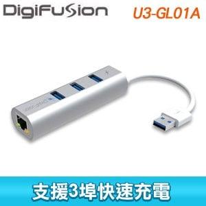 伽利略 USB3.0 Giga Lan 外接網卡+3埠快充 鋁合金 HUB (U3-GL01A)《銀》