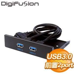 伽利略 USB3.0 19-pin 2 port 擴充前置面板(DB-012)